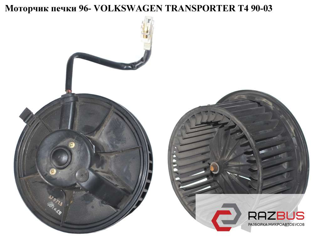 Как разобрать моторчик печки фольксваген транспортер конвейер ленточного типа с рольгангами приводными