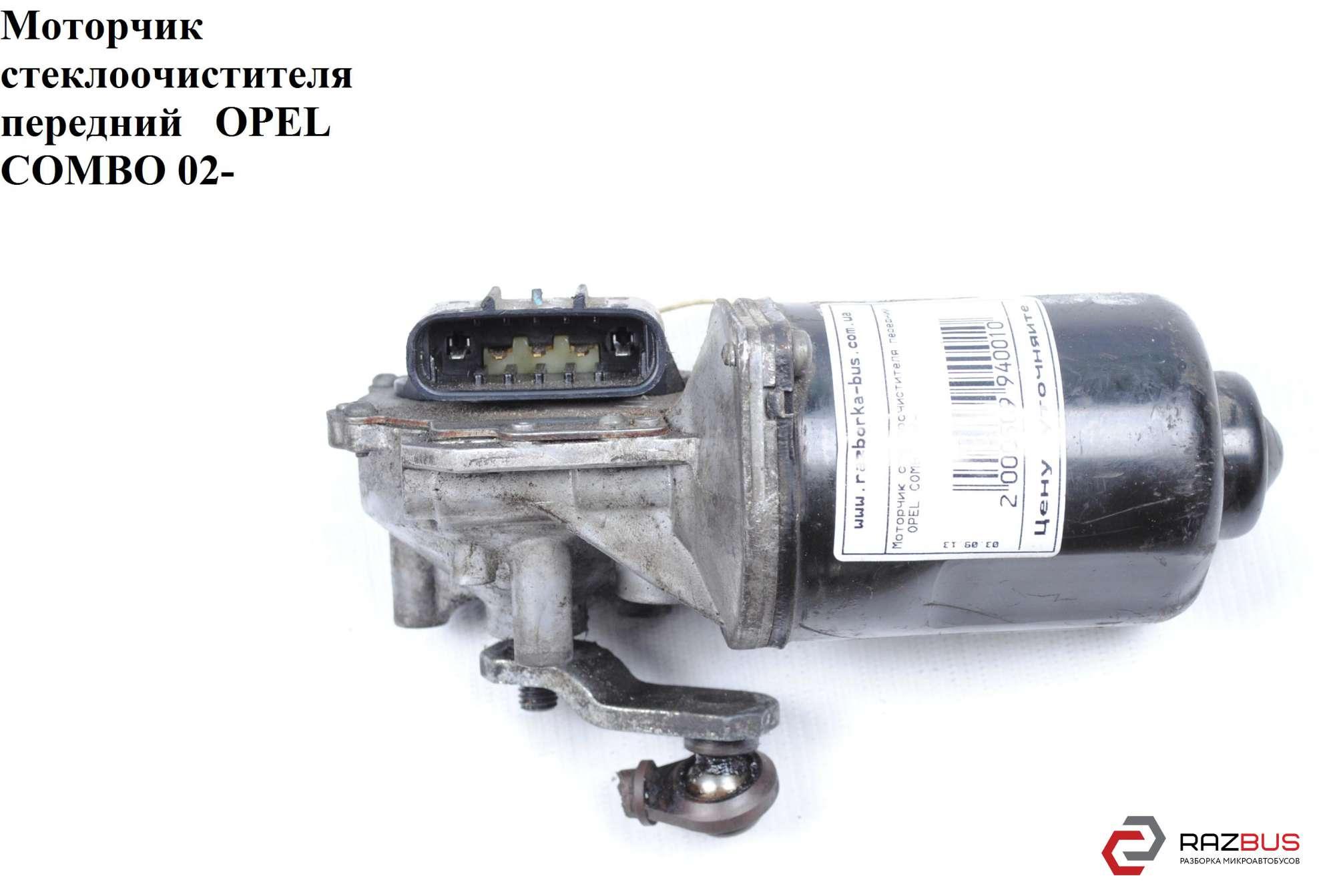 09225616, 1270000, 23001902, 91498232 Моторчик стеклоочистителя передний OPEL COMBO 2001-2011г