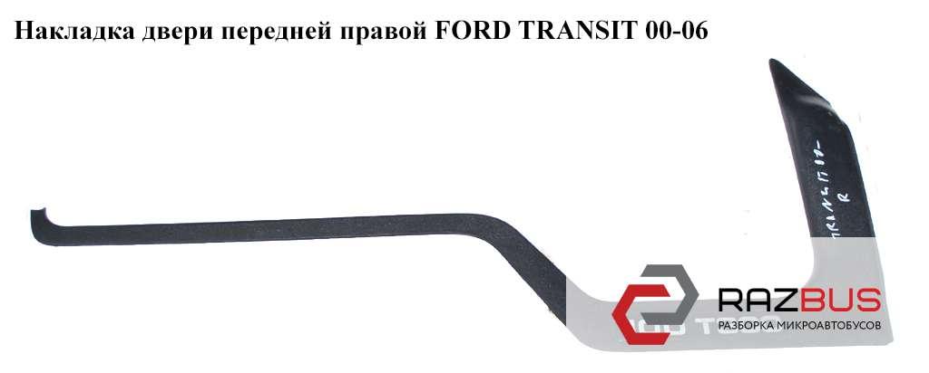YC15-21116-BFY Накладка двери передней правой FORD TRANSIT 2000-2006г