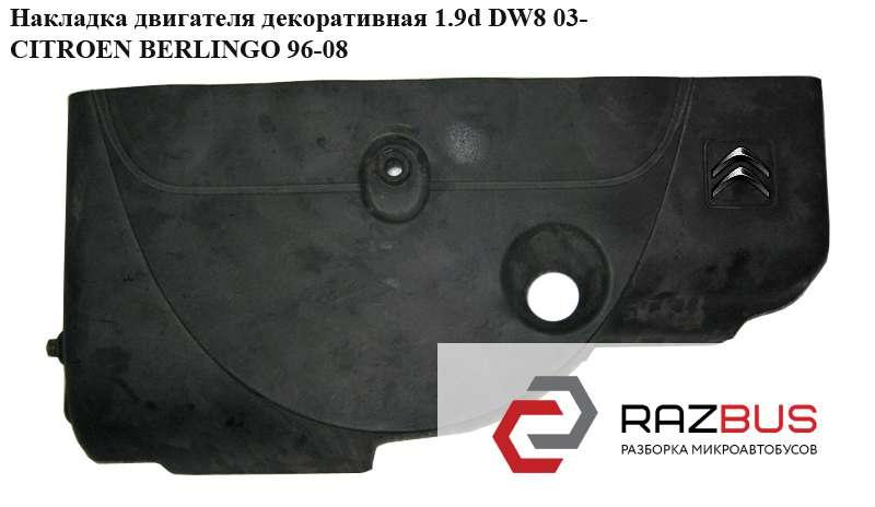 013705 Накладка двигателя декоративная 1.9D (DW8) 03- PEUGEOT PARTNER M49 1996-2003г