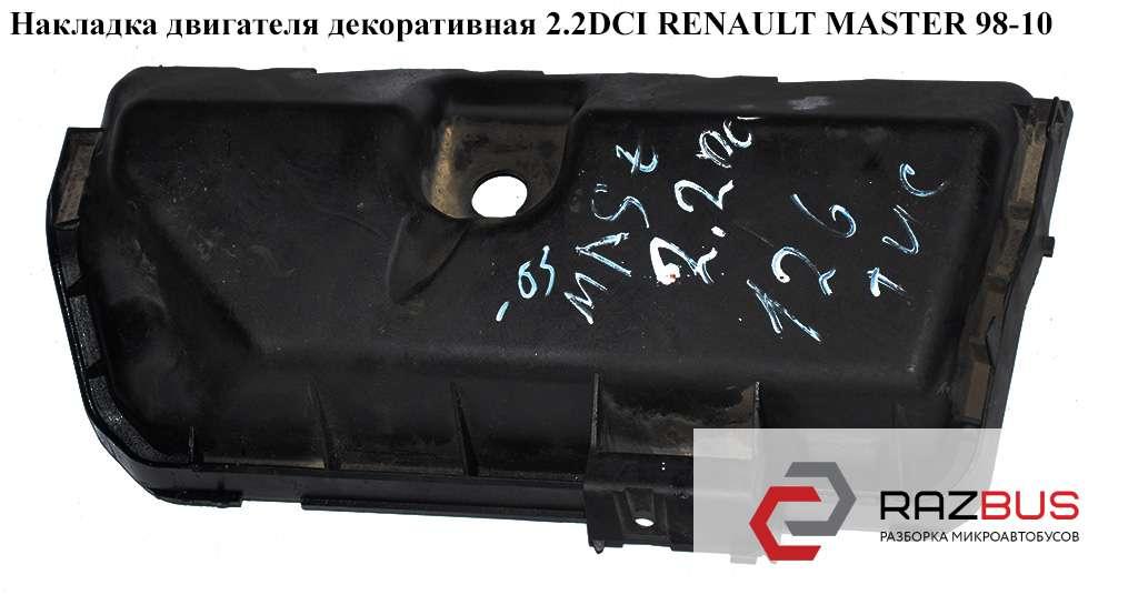 8200164199 Накладка двигателя декоративная 2.2DCI-2.5DCI NISSAN INTERSTAR 2003-2010г