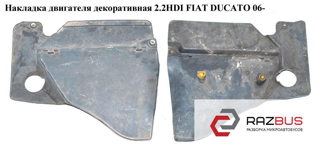 55212592, 55219674 Накладка двигателя декоративная 2.2HDI CITROEN JUMPER III 2006-2014г