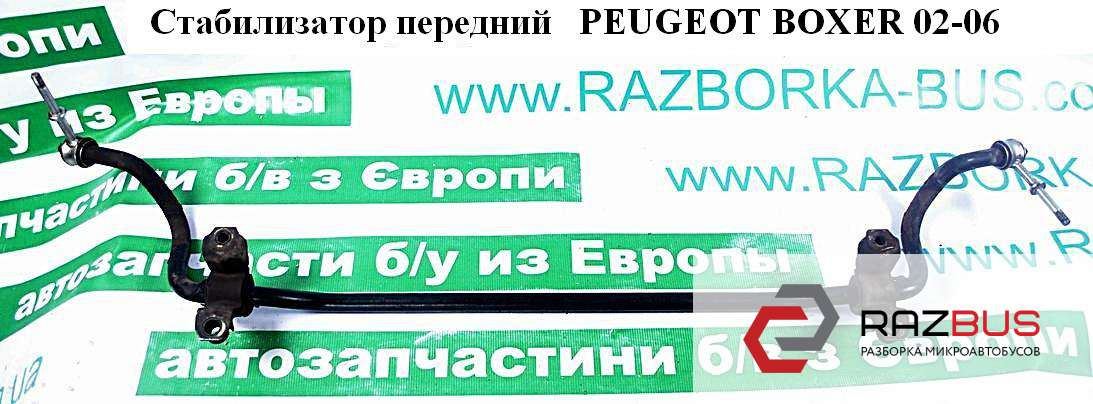 1311229080, 5081K9 Стабилизатор передний PEUGEOT BOXER II 2002-2006г