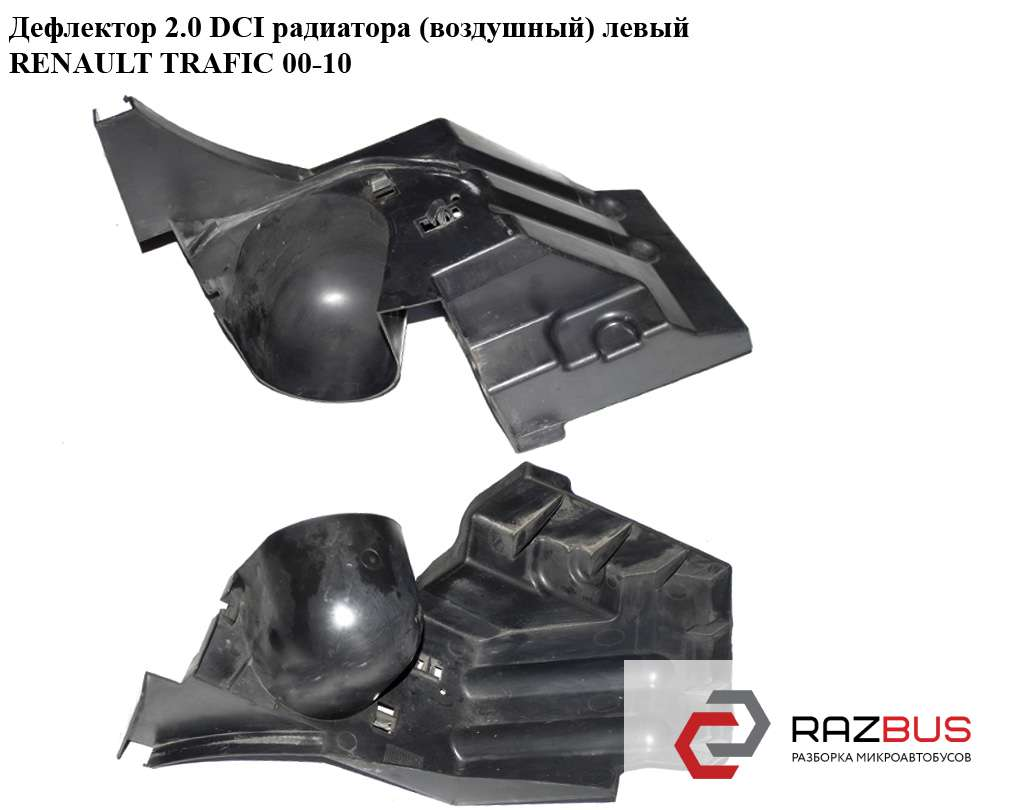8200422830, 93854605 Дефлектор радиатора левый RENAULT TRAFIC 2000-2014г