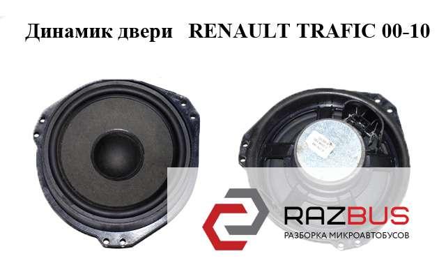 9175188 Динамик двери RENAULT TRAFIC 2000-2014г