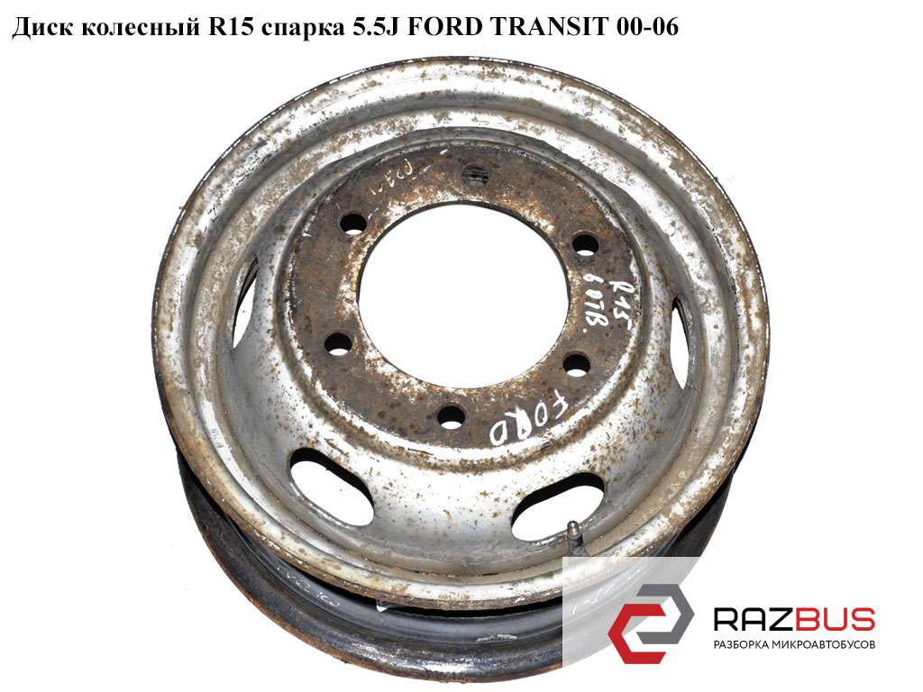 1521954 Диск колесный R15 спарка 5.5J FORD TRANSIT 2000-2006г