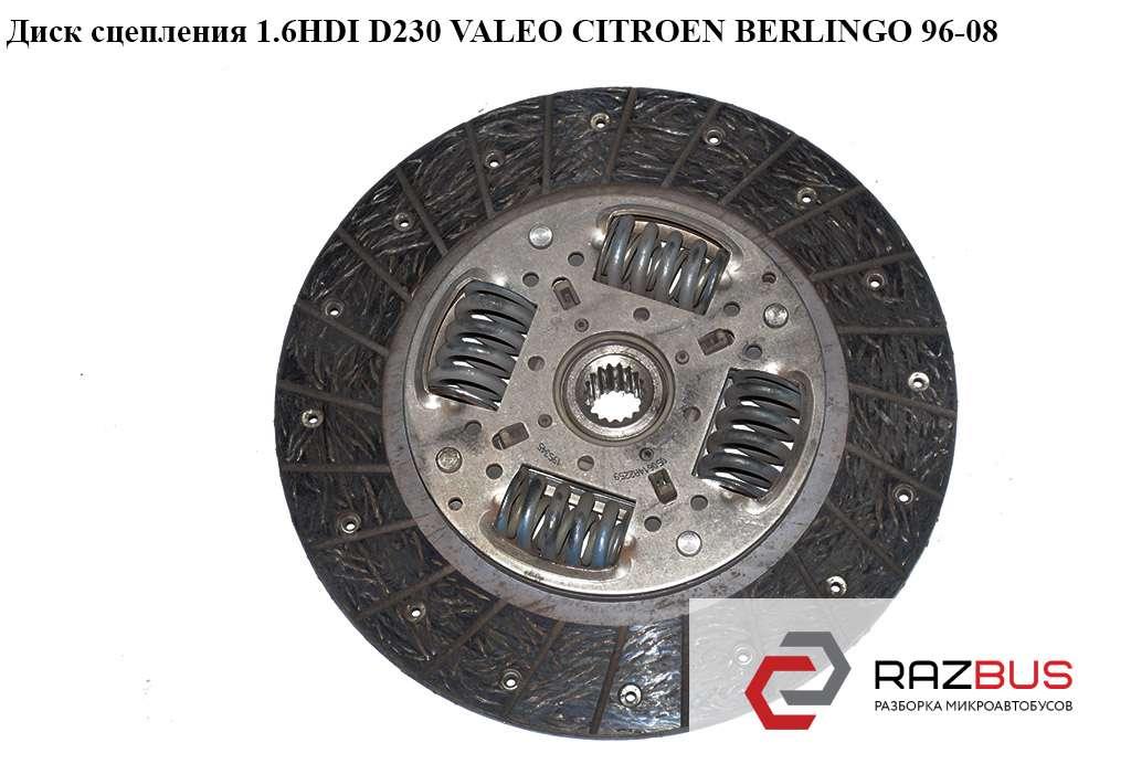 Диск сцепления 1.6HDI D230 VALEO PEUGEOT PARTNER M49 1996-2003г