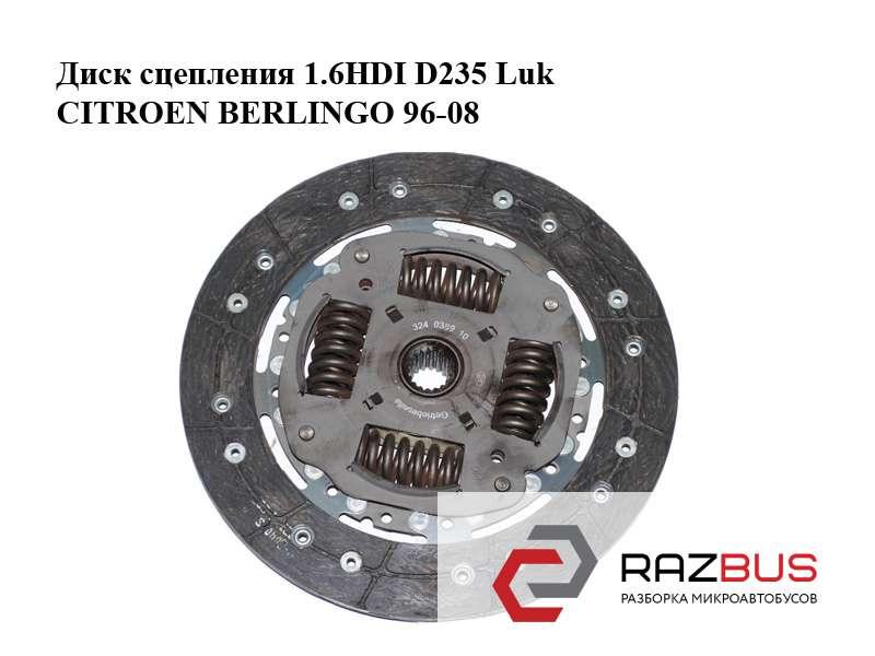 9670270080 Диск сцепления 1.6HDI D235 Luk CITROEN BERLINGO M49 1996-2003г