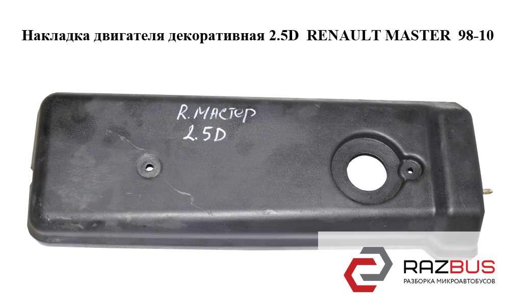 7701040007 Накладка двигателя декоративная 2.5D OPEL MOVANO 1998-2003г