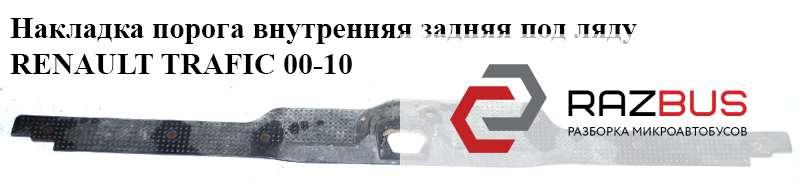 8200041774 Накладка порога внутренняя задняя под ляду RENAULT TRAFIC 2000-2014г