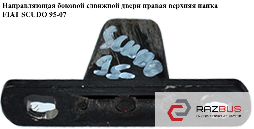 Направляющая боковой сдвижной двери прав. верх папка PEUGEOT EXPERT 1995-2004г