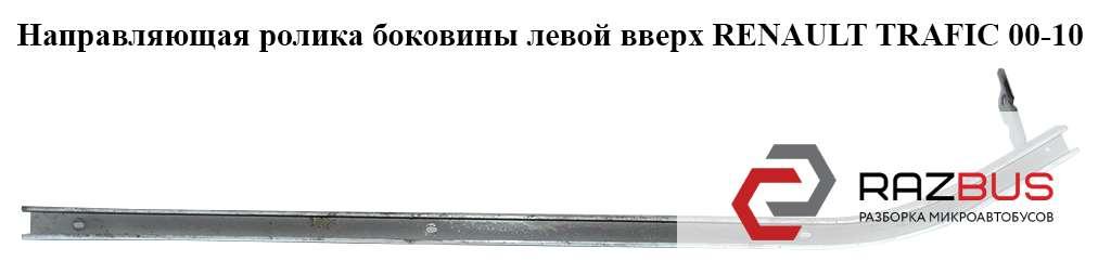 , 7700311975, 8200154870 Направляющая ролика бок. левой вверх RENAULT TRAFIC 2000-2014г