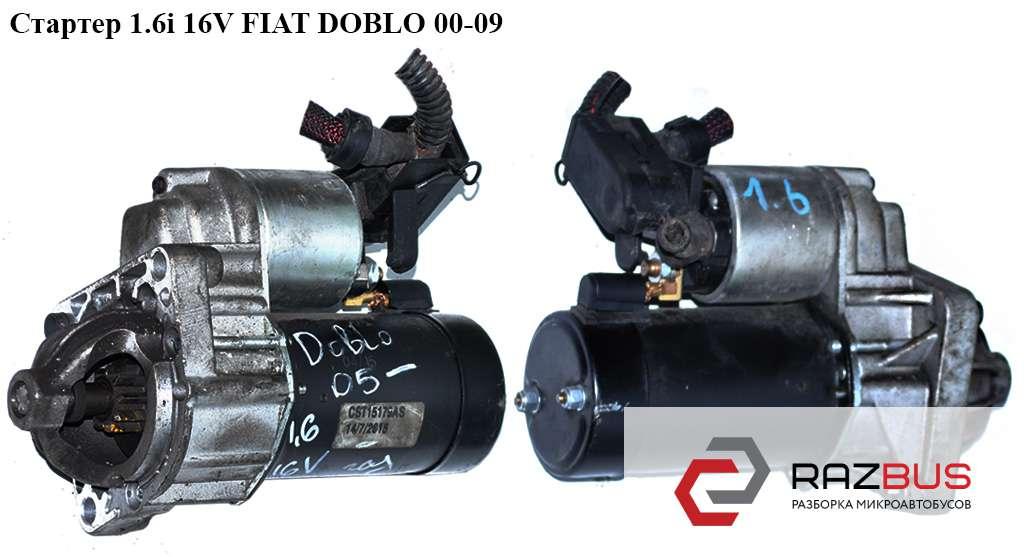 46835094, D6RA138, СS1345 Стартер 1.6i 16V FIAT DOBLO 2000-2005г
