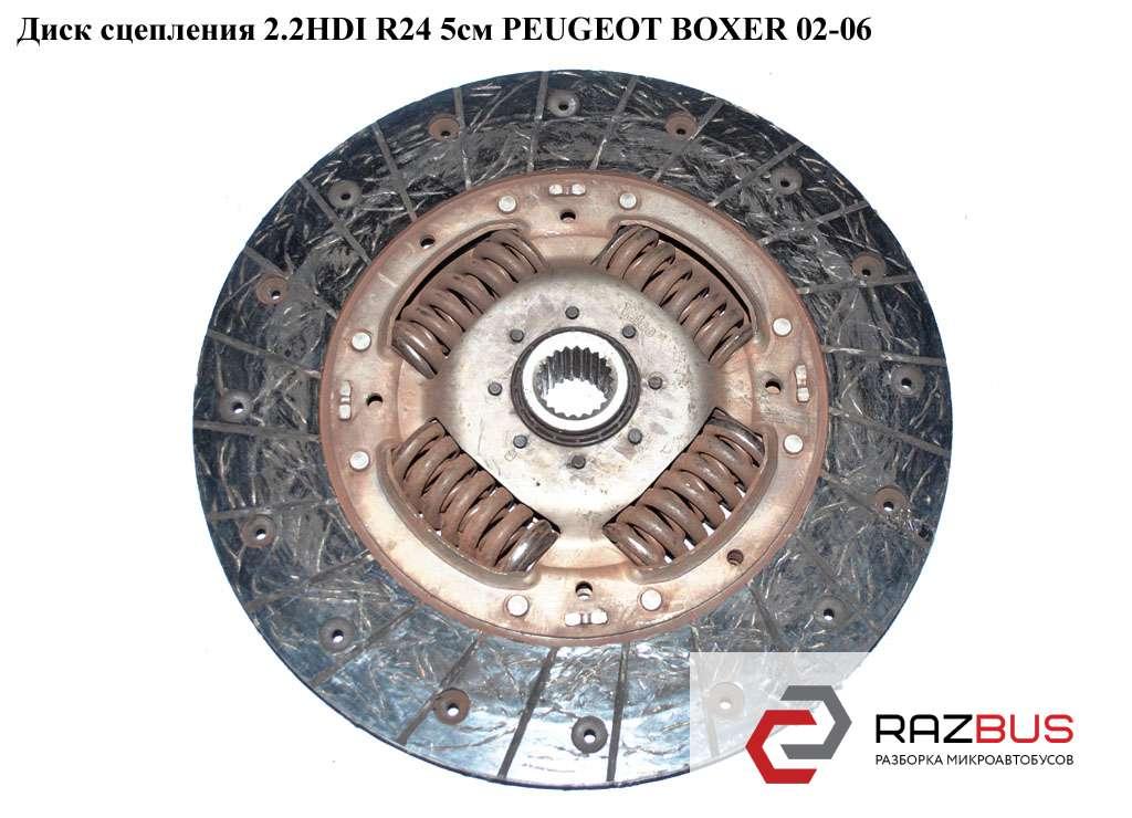 2055AY Диск сцепления 2.2HDI R24 5см CITROEN JUMPER II 2002-2006г