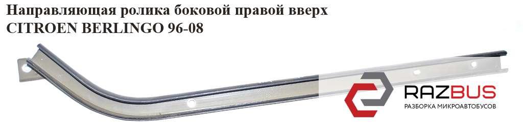 9033G6 Направляющая ролика бок. правой вверх. PEUGEOT PARTNER M59 2003-2008г
