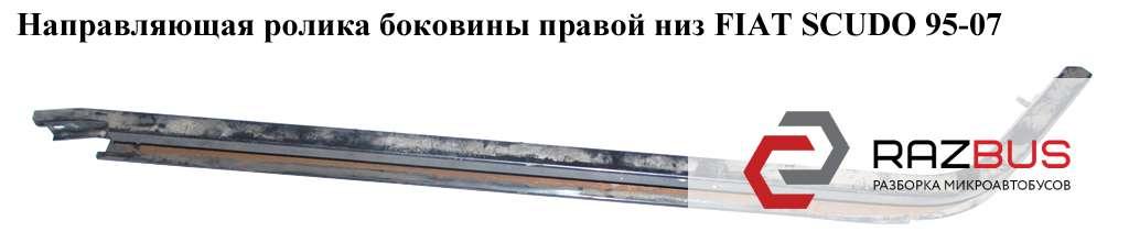 1496926080 Направляющая ролика бок. правой низ FIAT SCUDO 2004-2006г