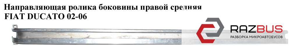 1334562080, 1339859080 Направляющая ролика бок. правой сред. (средняя/длинная база) PEUGEOT BOXER II 2002-2006г