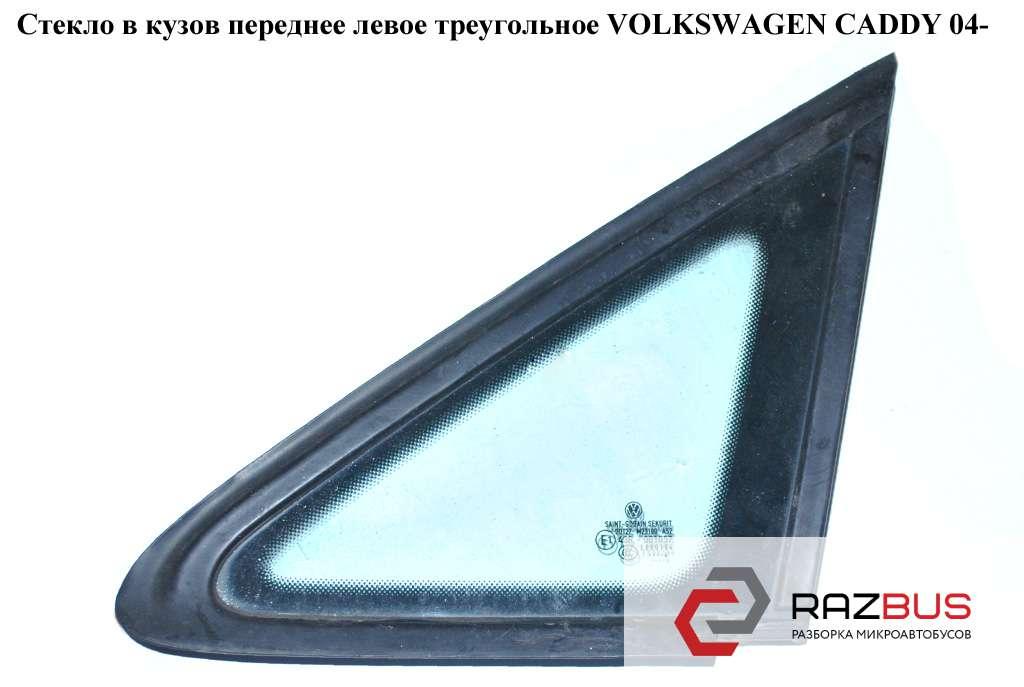 2K0845411A, 2K0845411F, 2K0845411G Стекло в кузов переднее левое треугол VOLKSWAGEN CADDY III 2004-2015г