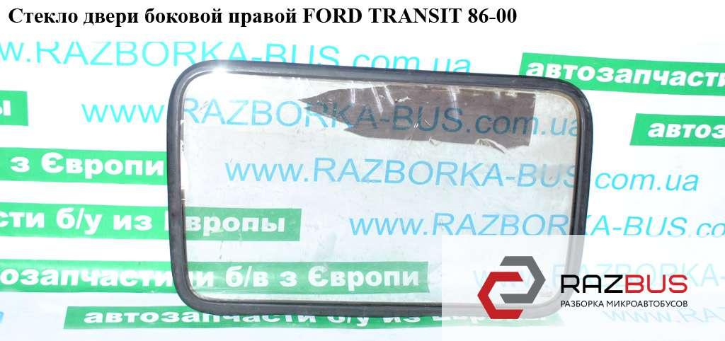 6163081, 86VB-B25722-AB, 86VBB25722AB Стекло двери боковой правой (глухое) FORD TRANSIT 1985-2000г