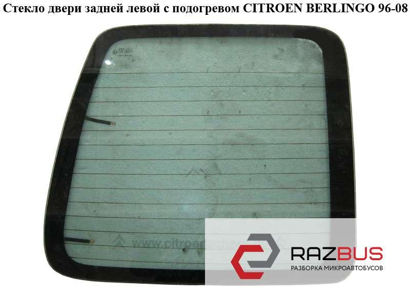 Стекло двери задней левой с подогревом CITROEN BERLINGO M49 1996-2003г
