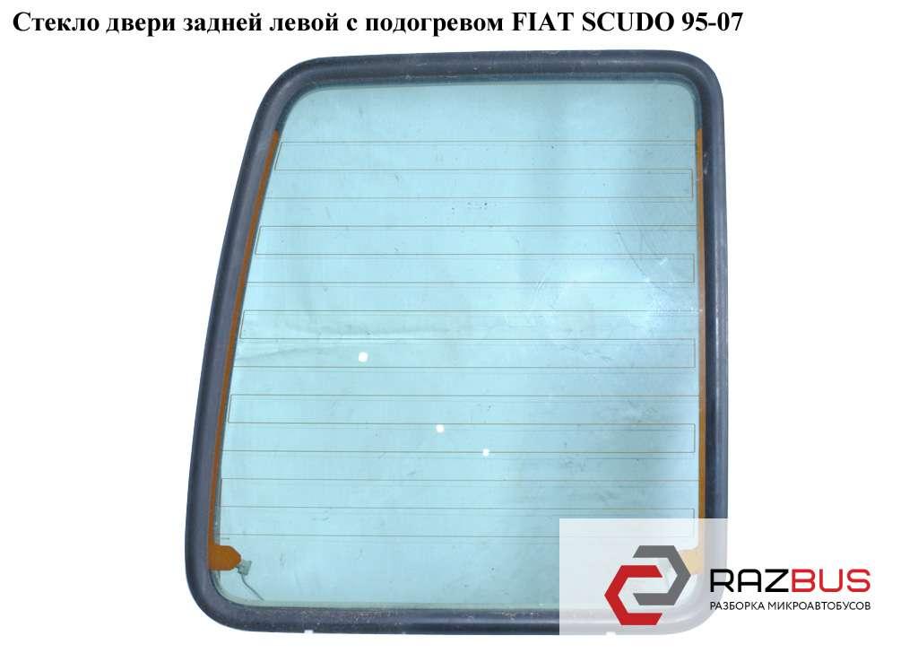 1474264080 Стекло двери задней левой с подогревом FIAT SCUDO 1995-2004г