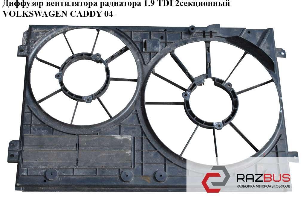 1K0121207T, 1K0959455EA, 1K0959455ES, 1K0998455A Диффузор вентилятора радиатора 1.9TDI 2секц. VOLKSWAGEN CADDY III 2004-2015г