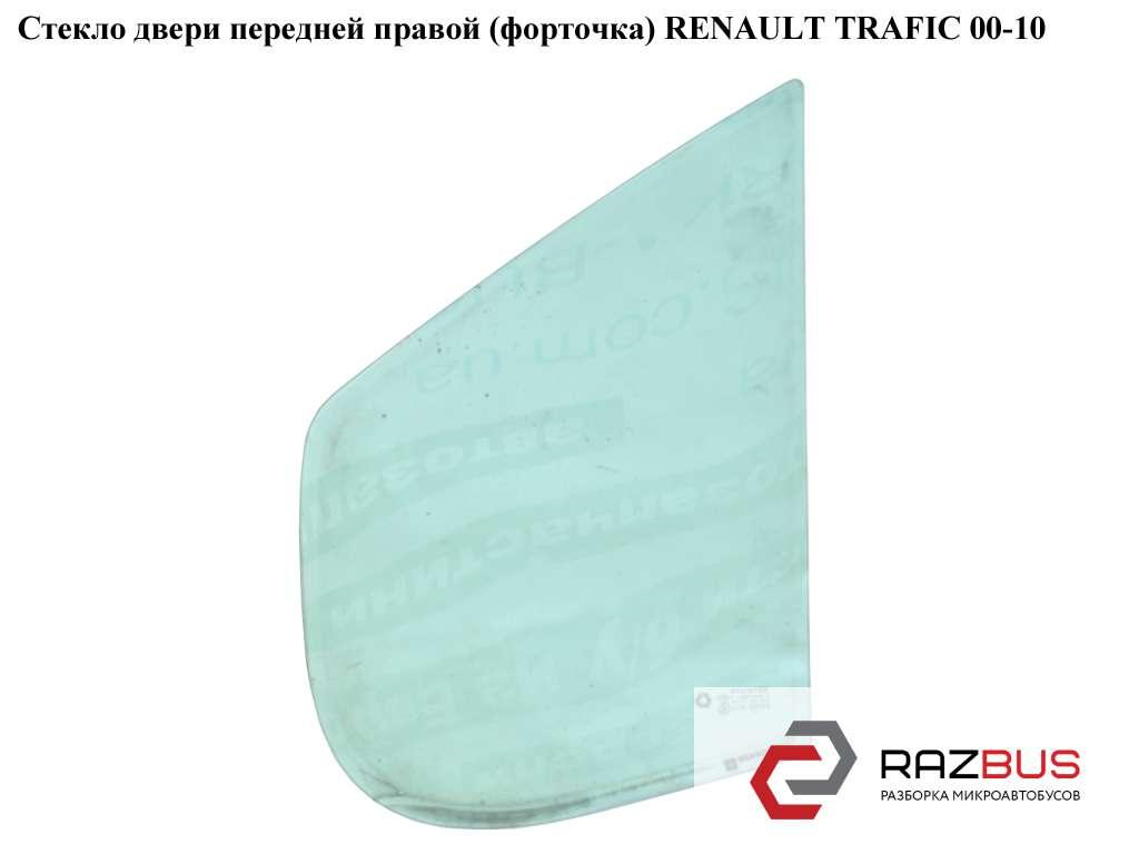 8200005502 Стекло двери передней правой (форточка) RENAULT TRAFIC 2000-2014г