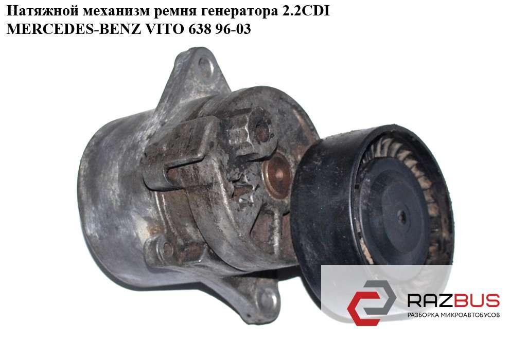 A6112000570 Натяжной механизм ремня генератора 2.2CDI MERCEDES VITO 638 1996-2003г