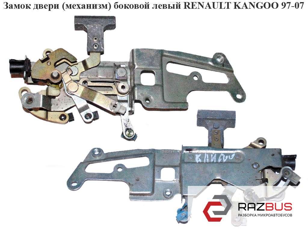 8200360707 Замок двери (механизм) боковой левый NISSAN KUBISTAR 2003-2008г