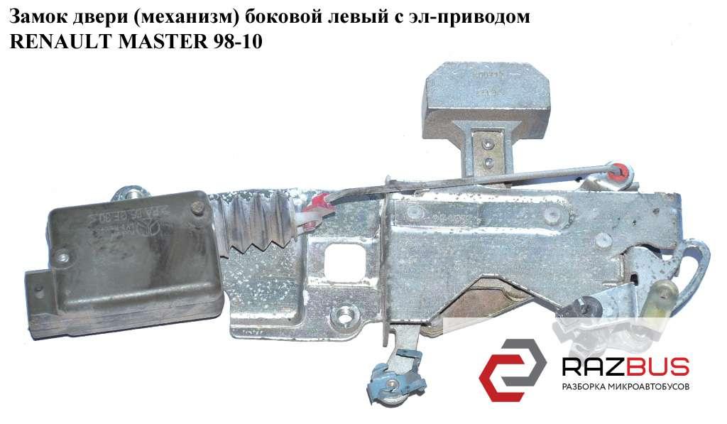 8200360706 Замок двери (механизм) боковой левый с эл-приводом NISSAN INTERSTAR 2003-2010г