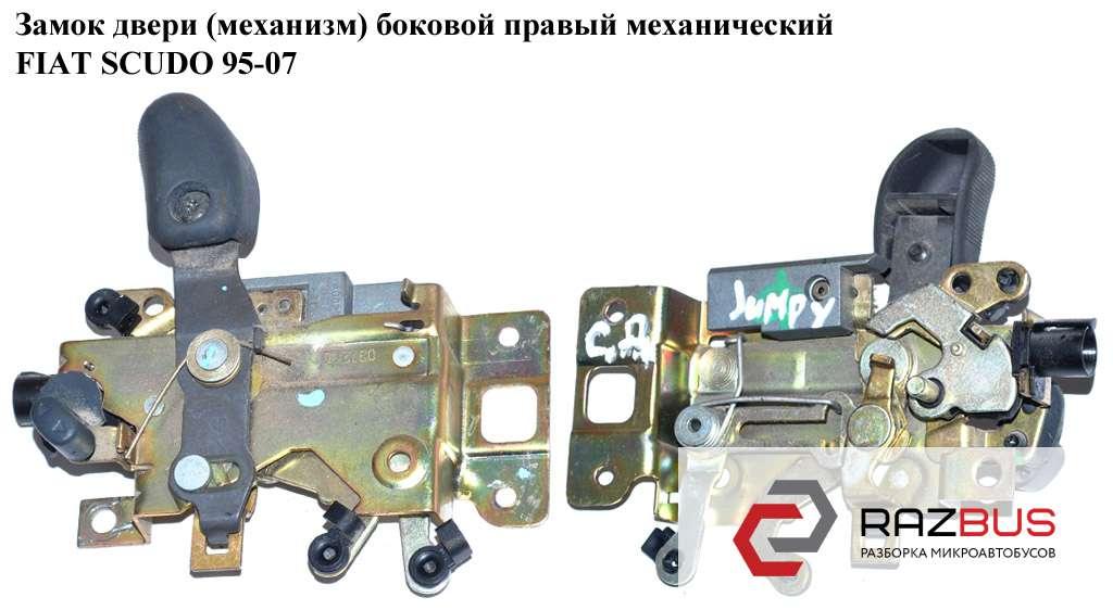 913877 Замок двери (механизм) боковой правый CITROEN JUMPY 1995-2004г
