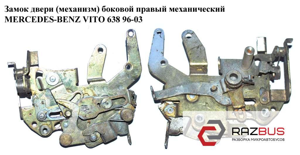 6387600040, A6387600040 Замок двери (механизм) боковой правый мех. MERCEDES VITO 638 1996-2003г