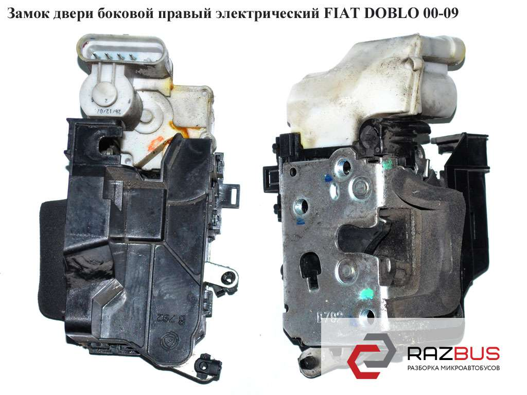 0046837867, 0051709194, 46837867, 51709194 Замок двери боковой правый электр. FIAT DOBLO 2000-2005г