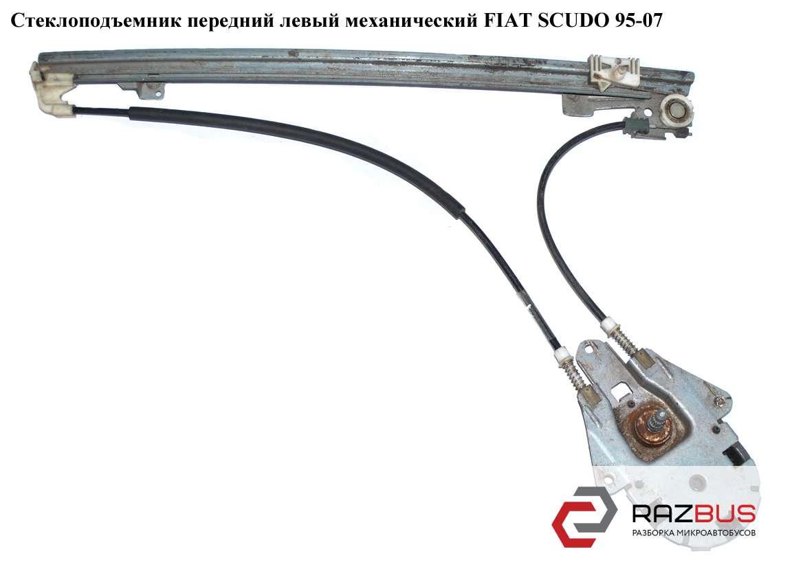 0000922190, 922190, 9221N8 Стеклоподъемник передний левый мех. PEUGEOT EXPERT II 2004-2006г