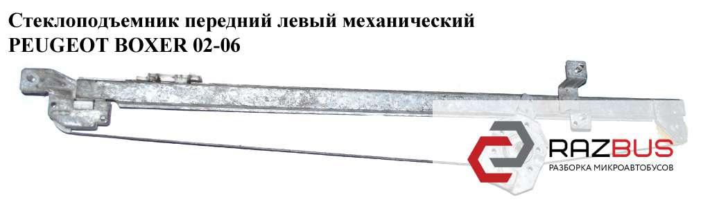 9221F3 Стеклоподъемник передний левый мех. PEUGEOT BOXER II 2002-2006г