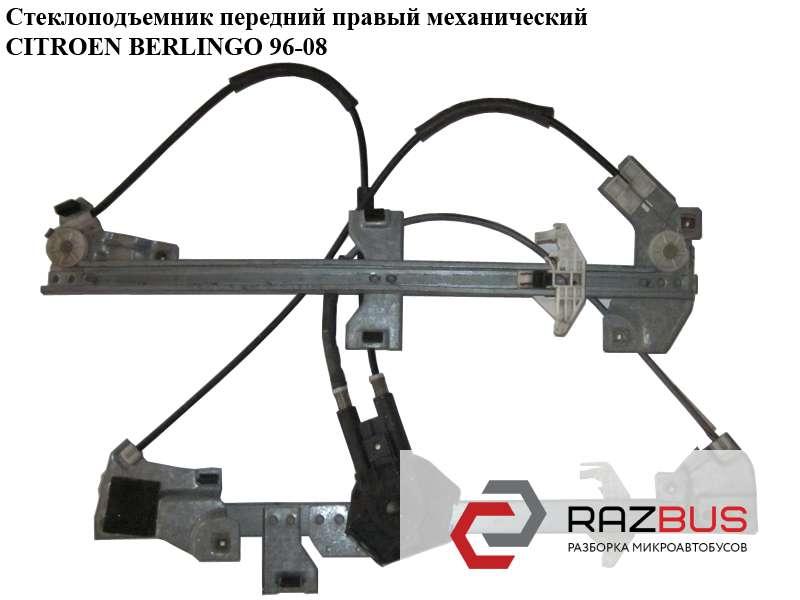 9222.A4, 9222A4 Стеклоподъемник передний правый мех. PEUGEOT PARTNER M49 1996-2003г