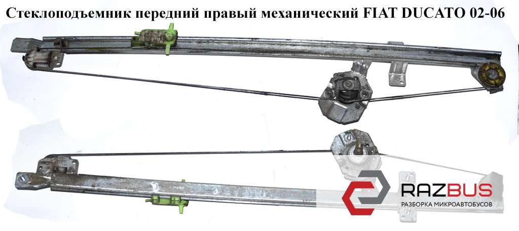 9222F1 Стеклоподъемник передний правый мех. PEUGEOT BOXER II 2002-2006г
