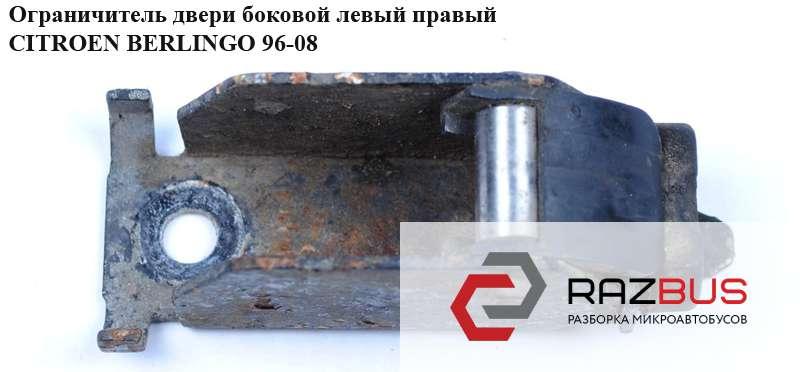 903439 Ограничитель двери боковой PEUGEOT PARTNER M49 1996-2003г