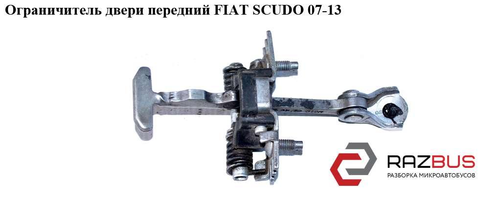 9181.K9, 9181K9, 9667026388, 9667026488 Ограничитель двери передней FIAT SCUDO 2007-2016г