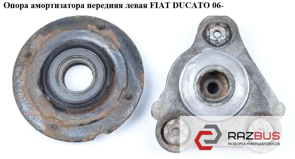 1350789080, 1607691280, 5038.F3, 5038F3 Опора амортизатора передняя левая FIAT DUCATO 250 Кузов 2006-2014г