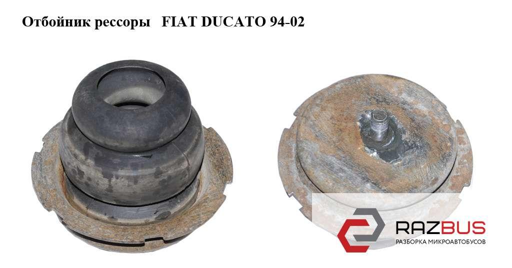 1313751080 Отбойник рессоры FIAT DUCATO 230 Кузов 1994-2002г