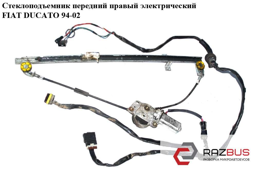1341395080, 9222.Q3, 9222Q3 Стеклоподъемник передний правый электр. PEUGEOT BOXER 1994-2002г