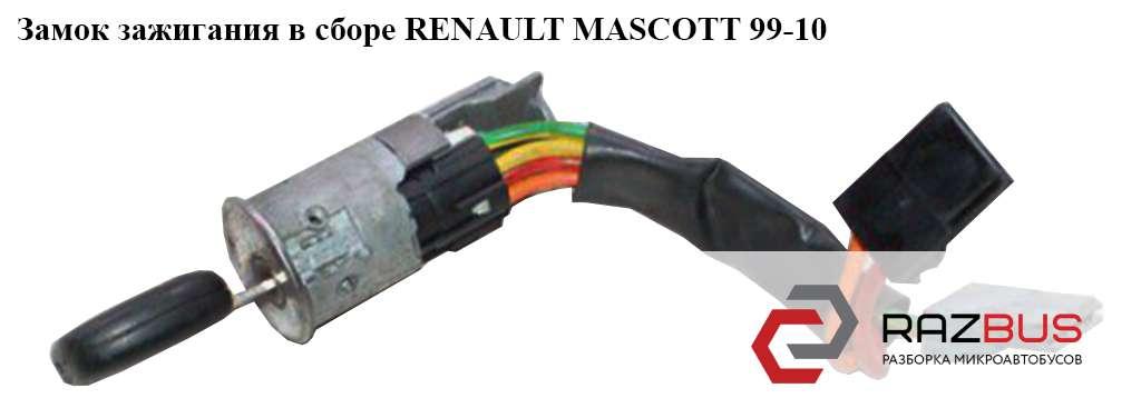 7701469773, 7701475696 Замок зажигания в сборе RENAULT MASCOTT 1999-2004г