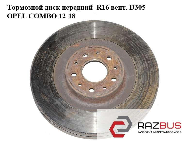 51897455, 95511283 Тормозной диск передний R16 вент. D305 OPEL COMBO 2001-2011г