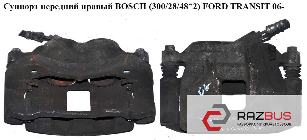 1433947, 1553793, 6C11-2B120-BB, 6C11-2B134-CC, 6C112B120BB, 6C112B134CC Суппорт передний правый Bosch 300/28/48*2 FORD TRANSIT 2006-2014г