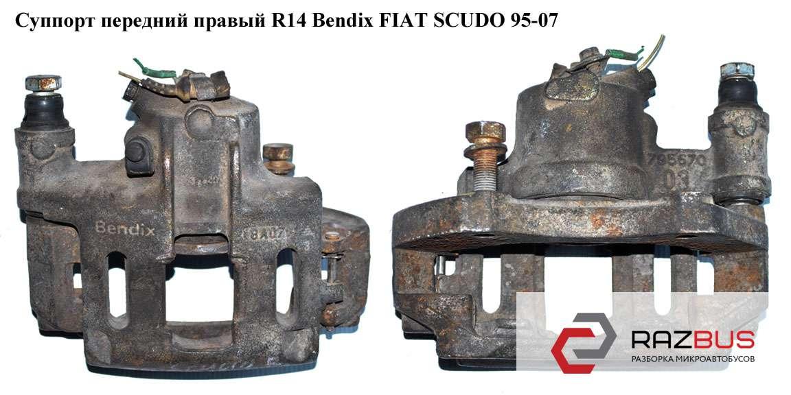 4400F8, 440432 Суппорт передний правый R14 Bendix FIAT SCUDO 1995-2004г