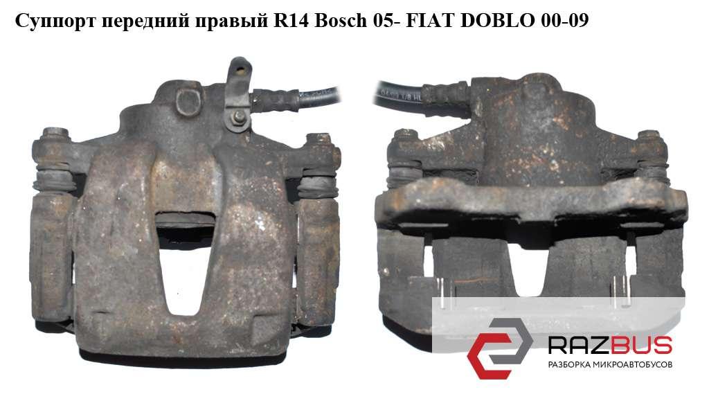 77363930 Суппорт передний правый R14 Bosch 05- FIAT DOBLO 2000-2005г