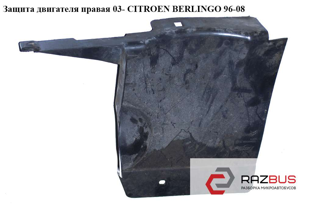 9633384580 Защита двигателя правая 03- PEUGEOT PARTNER M59 2003-2008г
