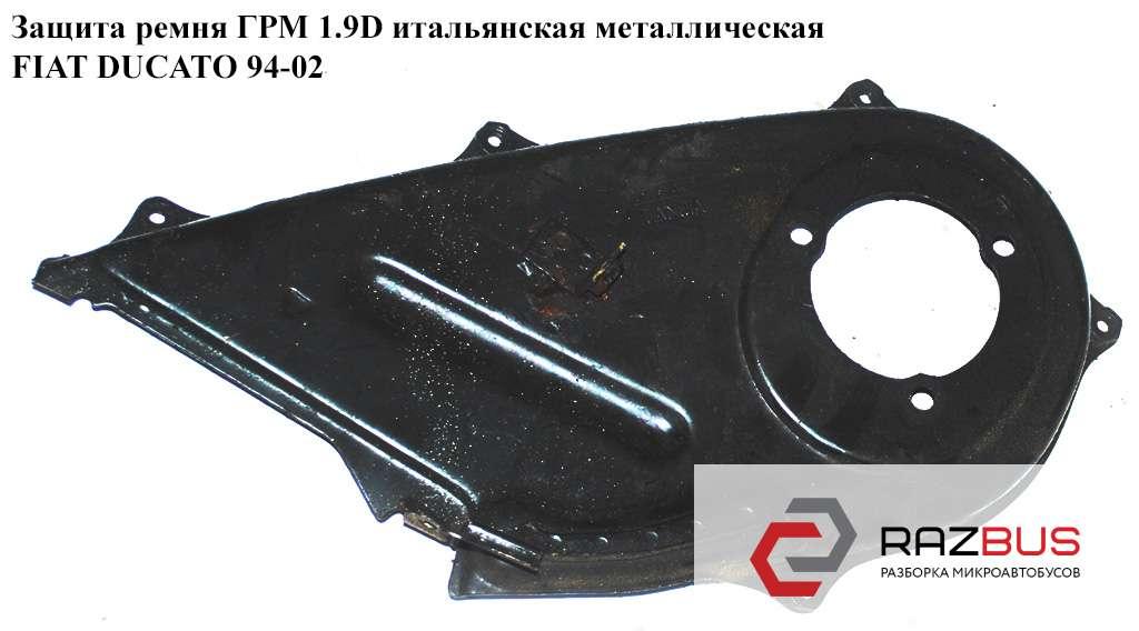 Защита ремня ГРМ 1.9D итал. метал PEUGEOT BOXER 1994-2002г