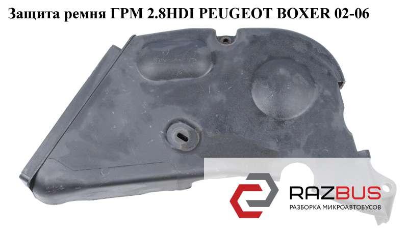 0320AS Защита ремня ГРМ 2.8HDI CITROEN JUMPER II 2002-2006г